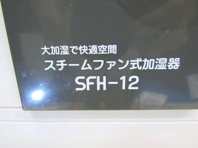 【加湿器】★2916★ NAKATOMI 業務用 スチーム式加湿器 SFH-12 木造20畳プレハブ33畳 インフルエンザ対策 ★ビックリユース★_画像9