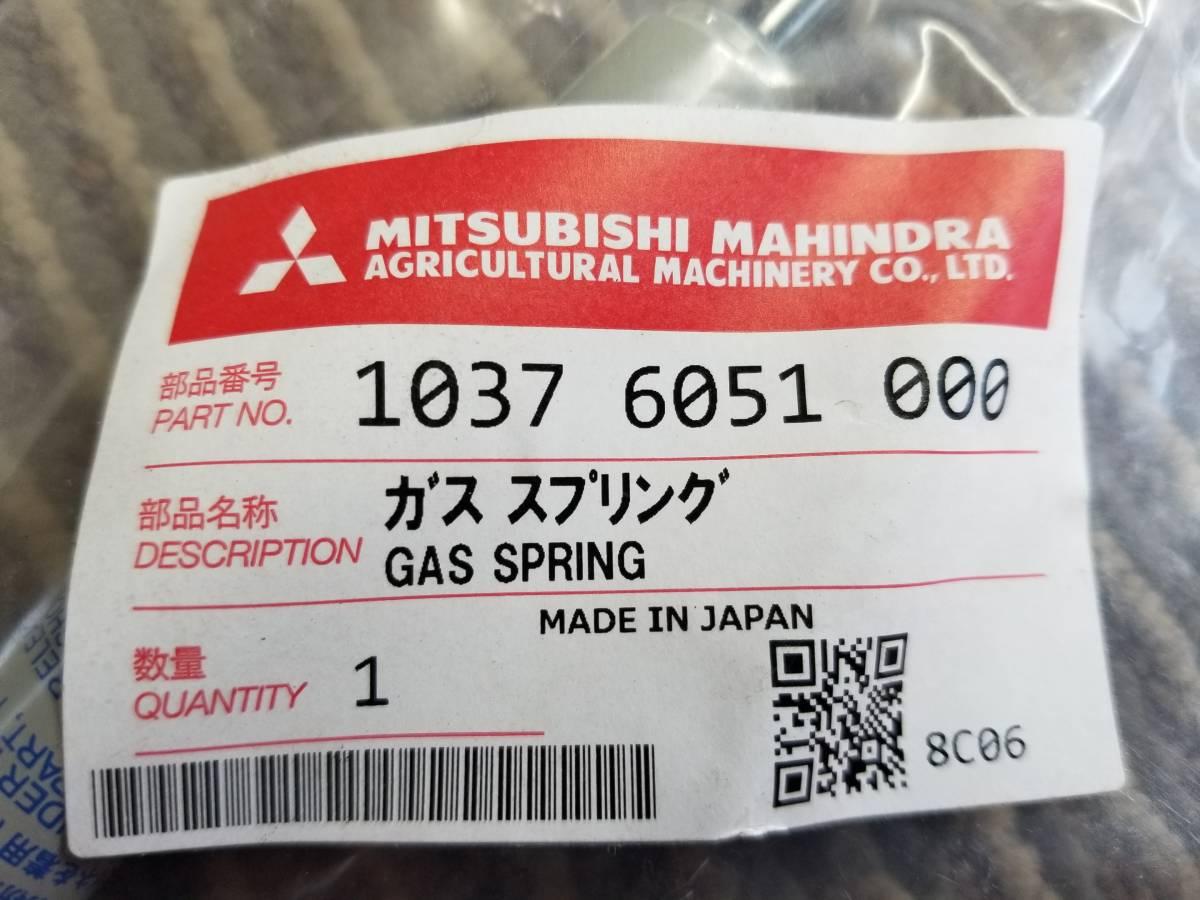 三菱トラクターMT335/MT337 キャビンドアのガススプリング左右セット_画像3