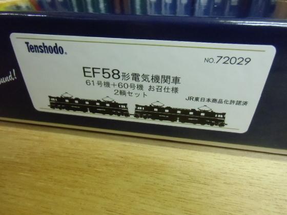 天賞堂 72029 EF58 電気機関車 61号機+60号機 お召仕様 2輌セット 未開封未使用_画像2