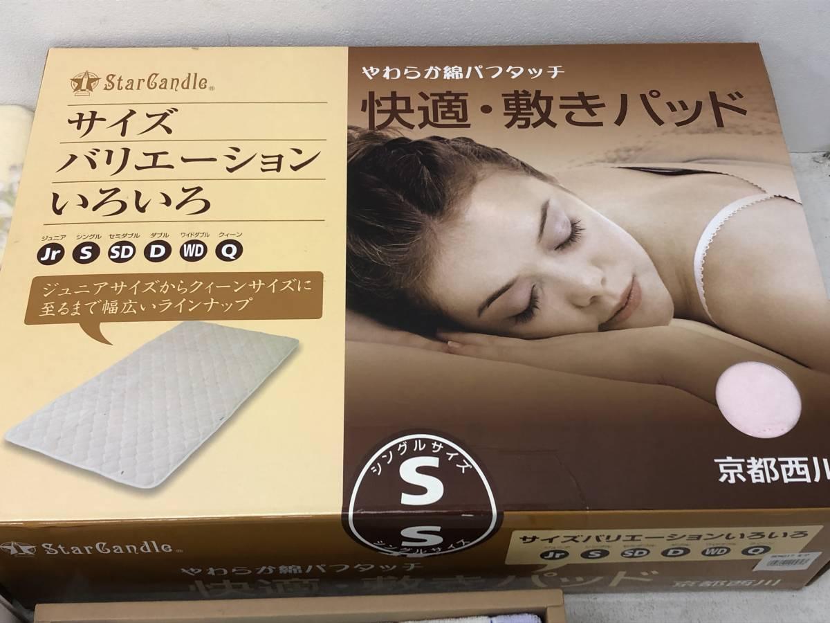 1円~ 未使用 ブランド含む 寝具 まとめて 6枚セット 綿毛布 肌ふとん タオルケット 敷パット 他 状態良好_画像3