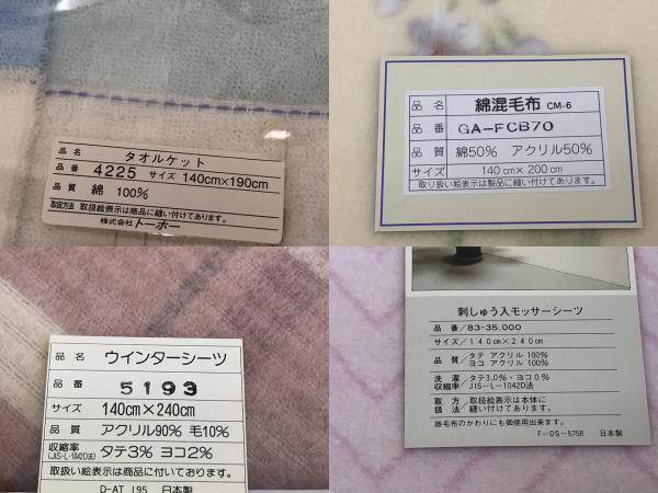 1円~ 未使用 ブランド含む 寝具 まとめて 6枚セット 綿毛布 肌ふとん タオルケット 敷パット 他 状態良好_画像9