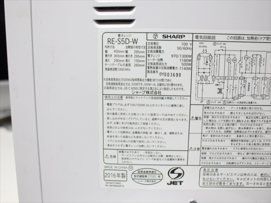 キレイ オーブン電子レンジ 2015年シャープ RE-S5D_画像8