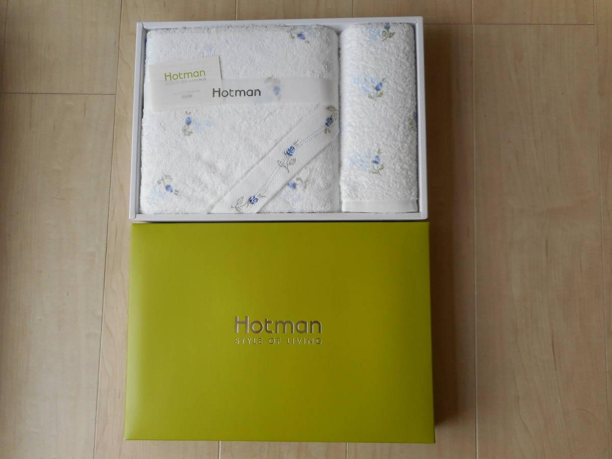 新品未使用品 ホットマン バスタオルとフェイスタオルのセット