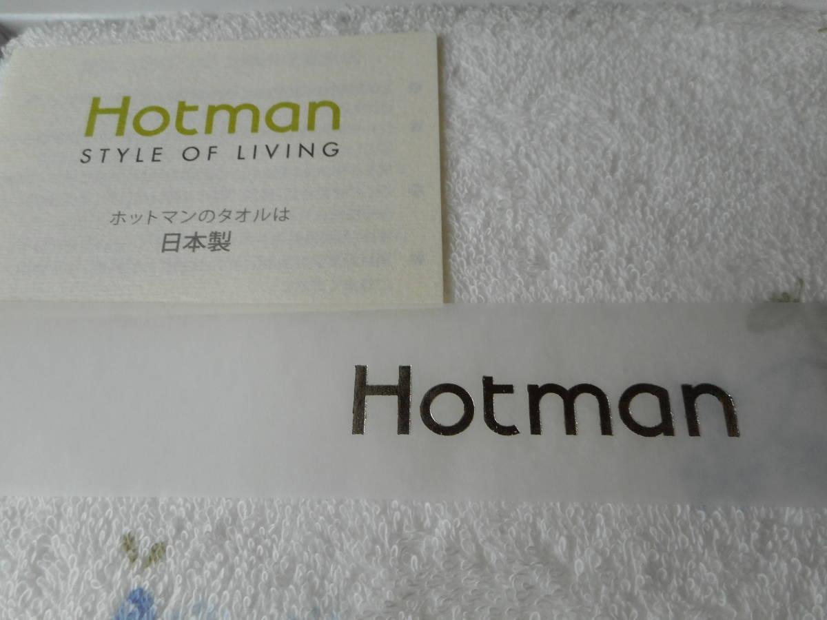 新品未使用品 ホットマン バスタオルとフェイスタオルのセット_画像3