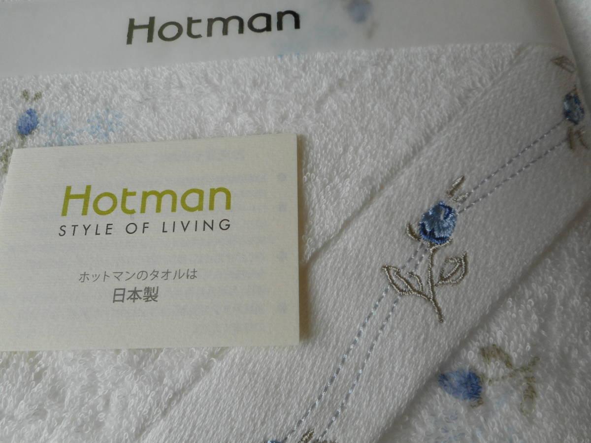 新品未使用品 ホットマン バスタオルとフェイスタオルのセット_画像4