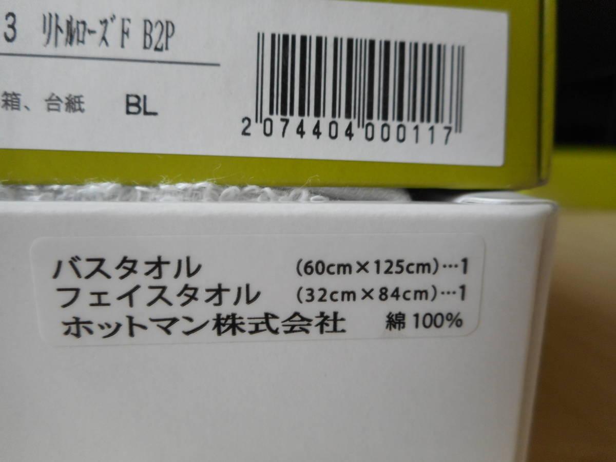 新品未使用品 ホットマン バスタオルとフェイスタオルのセット_画像5