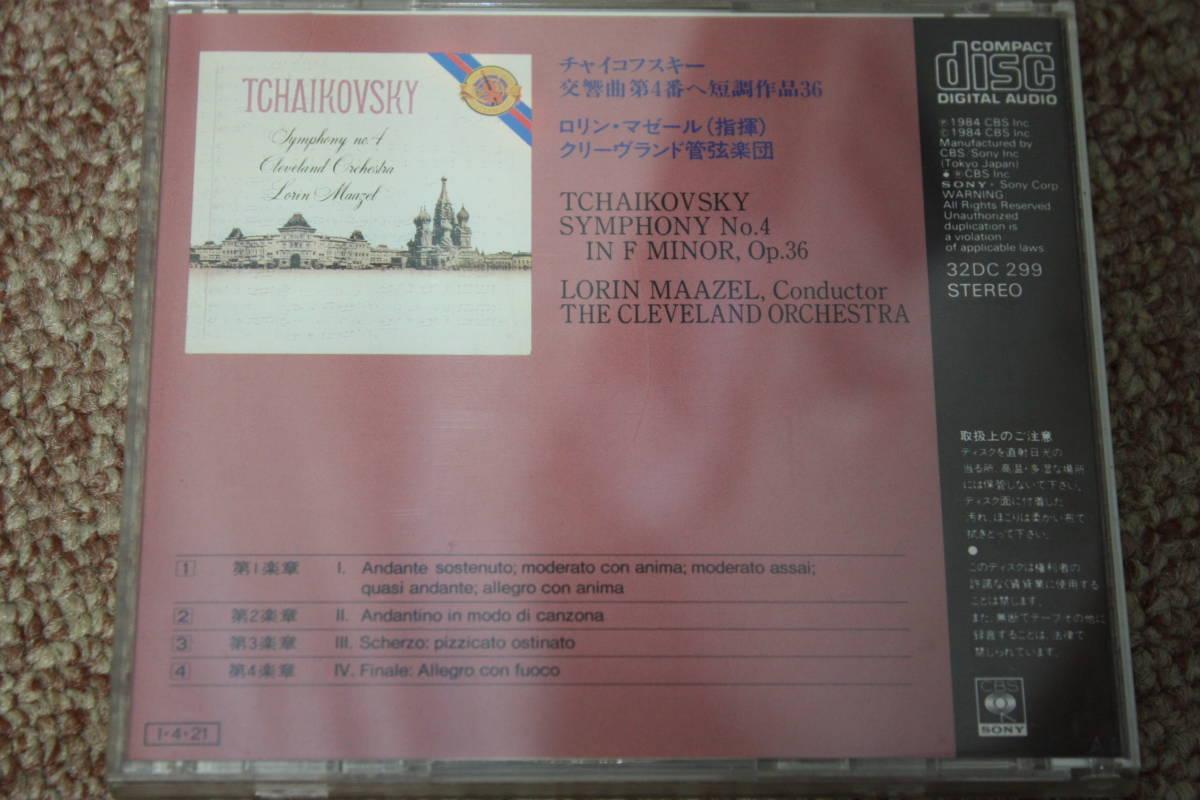 ピョートル・イリイチ・チャイコフスキー:交響曲第4番ヘ短調 op.36/ロリン・マゼール:指揮/クリーヴランド管弦楽団/CBS SONY/CD_画像3