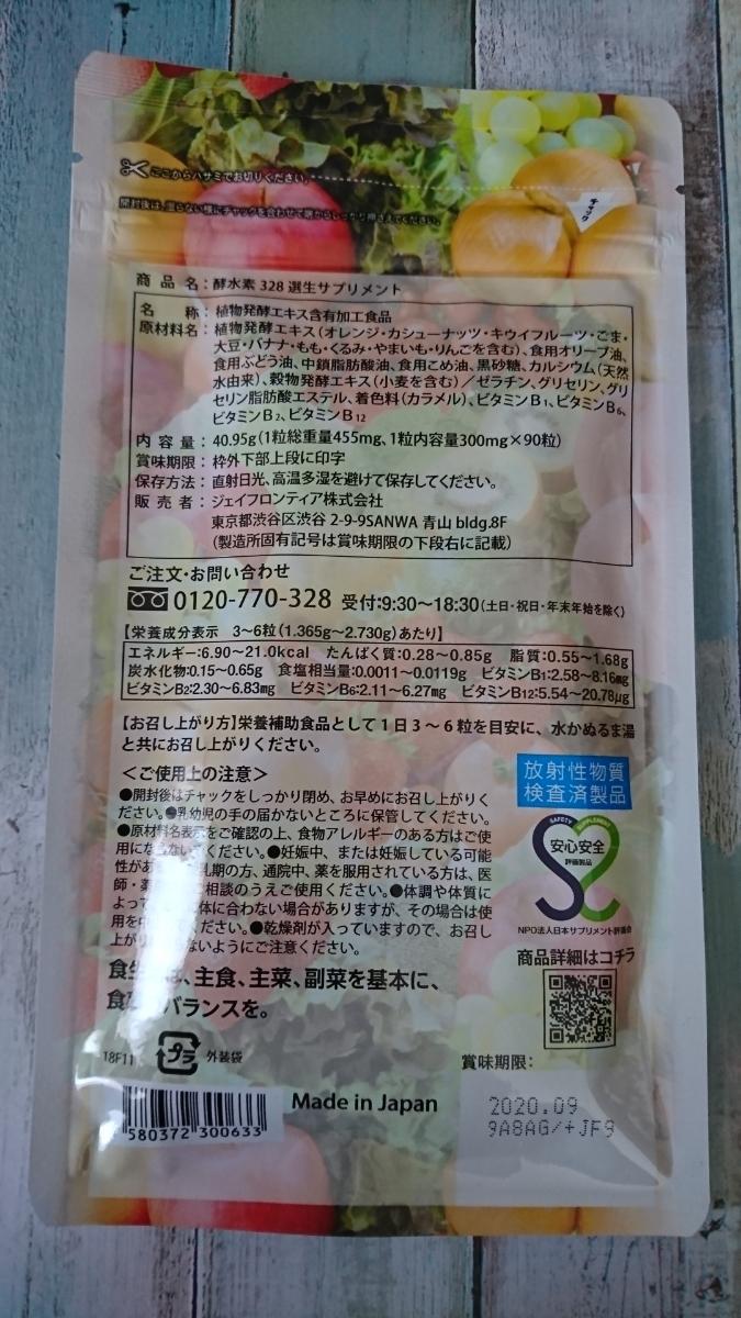 酵水素328選 生サプリメント 定価4190円 賞味期限2020年9月_画像2