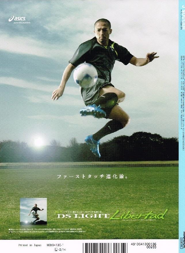 JSoccer (ジェイサッカー) 2013年1月号 高橋秀人 他 【雑誌】_画像2