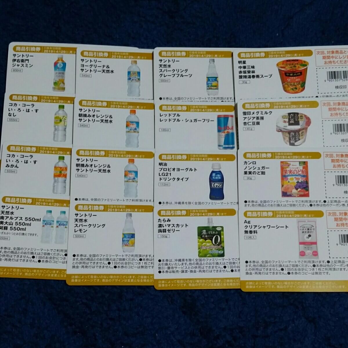 【ファミリーマート】 商品引換券16枚(飲料品他)
