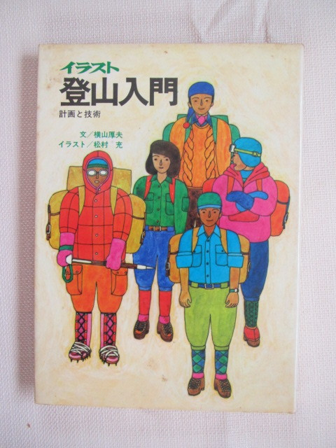 ◆ イラスト登山入門 横山厚夫著 山と渓谷社 ◆_画像1