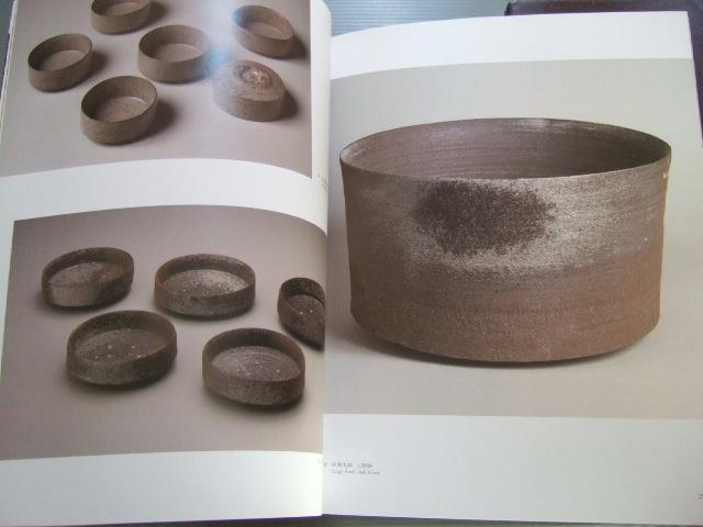 図録「加守田章二 展」初公開作品 初期灰釉作品多数 益子焼 2005年開催