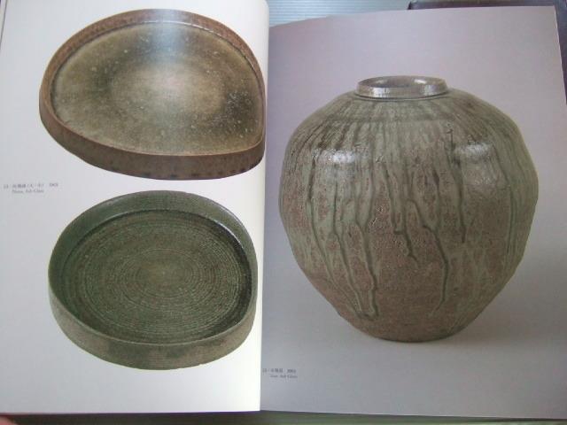 図録「加守田章二 展」初公開作品 初期灰釉作品多数 益子焼 2005年開催_画像3