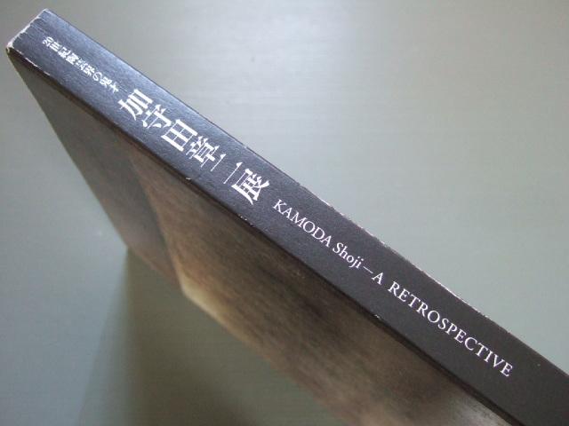 図録「加守田章二 展」初公開作品 初期灰釉作品多数 益子焼 2005年開催_画像10