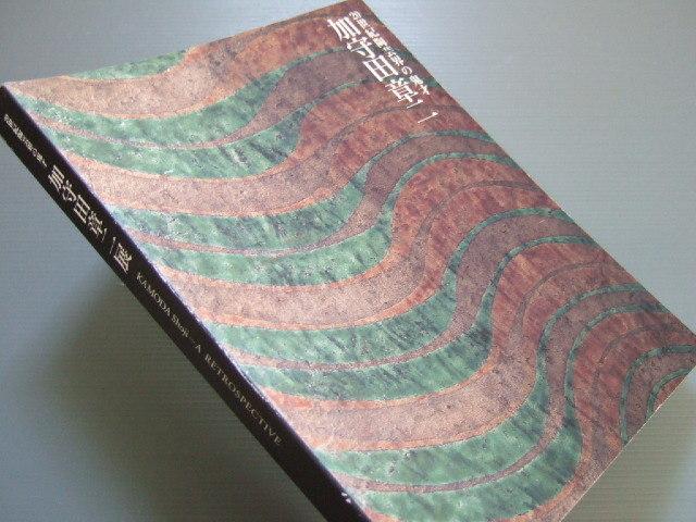 図録「加守田章二 展」初公開作品 初期灰釉作品多数 益子焼 2005年開催_画像9