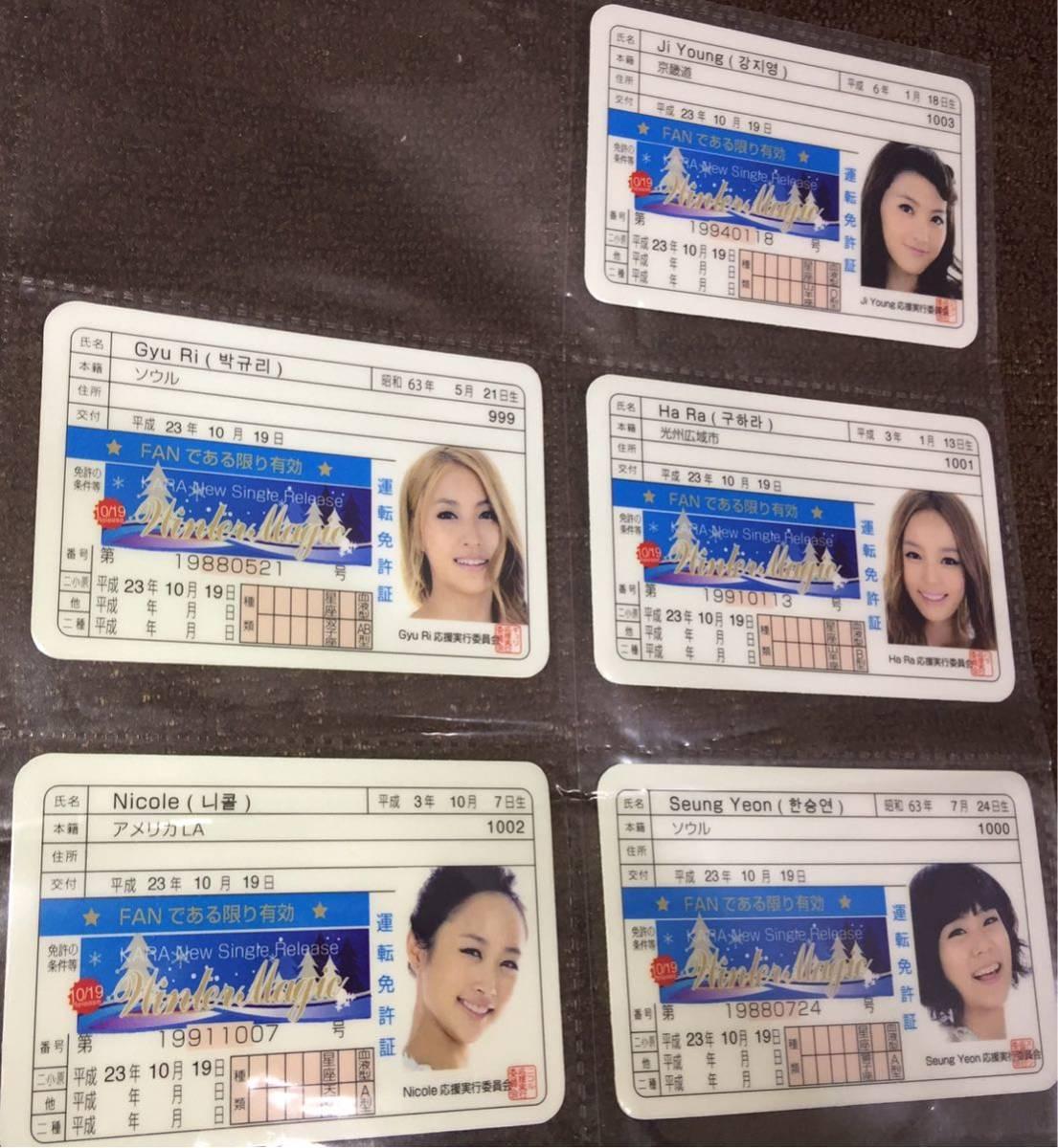 ★★KARA/カラ★【KARA/メンバー免許証#2】_画像3