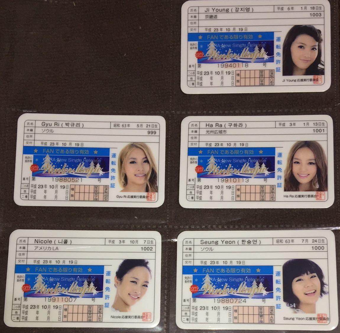 ★★KARA/カラ★【KARA/メンバー免許証#2】
