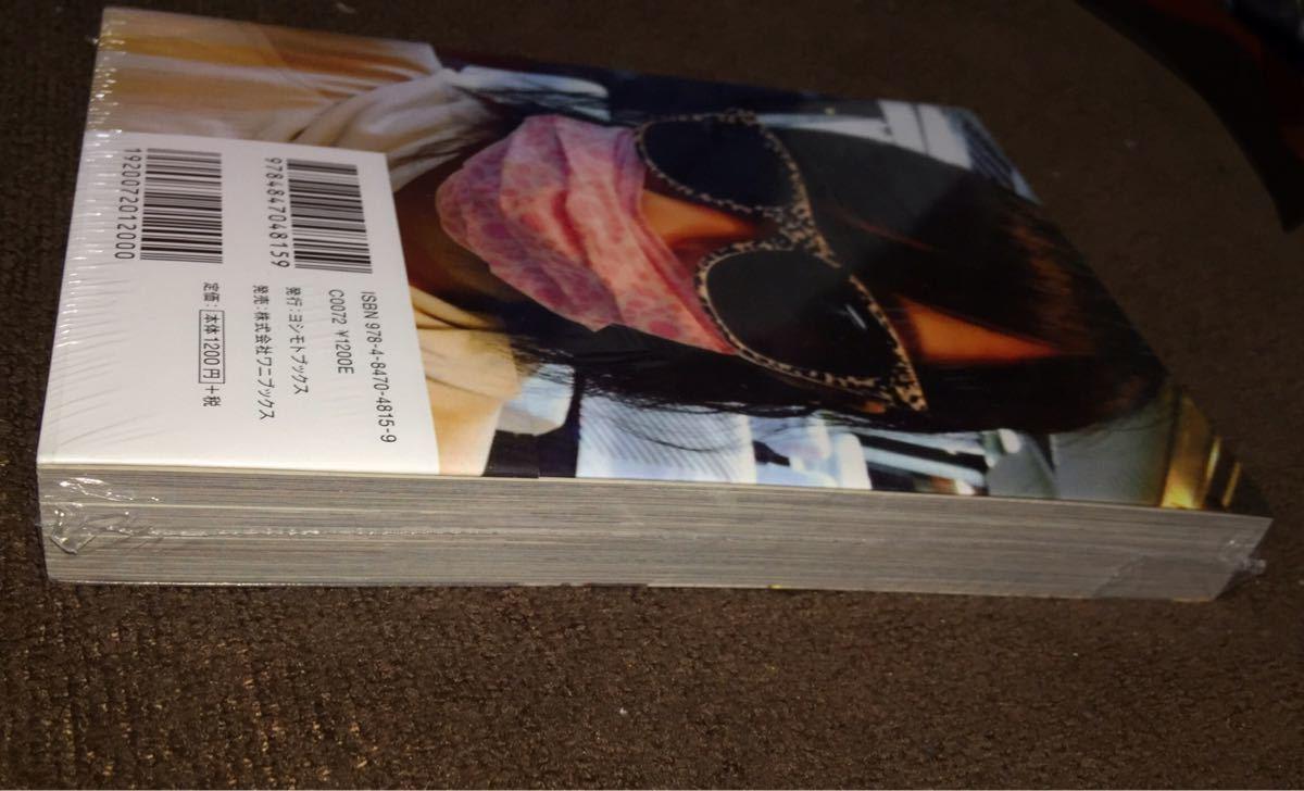 ◆新品/未開封◆NNB48/山本彩フォトブック(写真集)【みんなの山本彩】初版※新宿福家書店のイベントで購入(シュリンクビニール未開封)_画像4