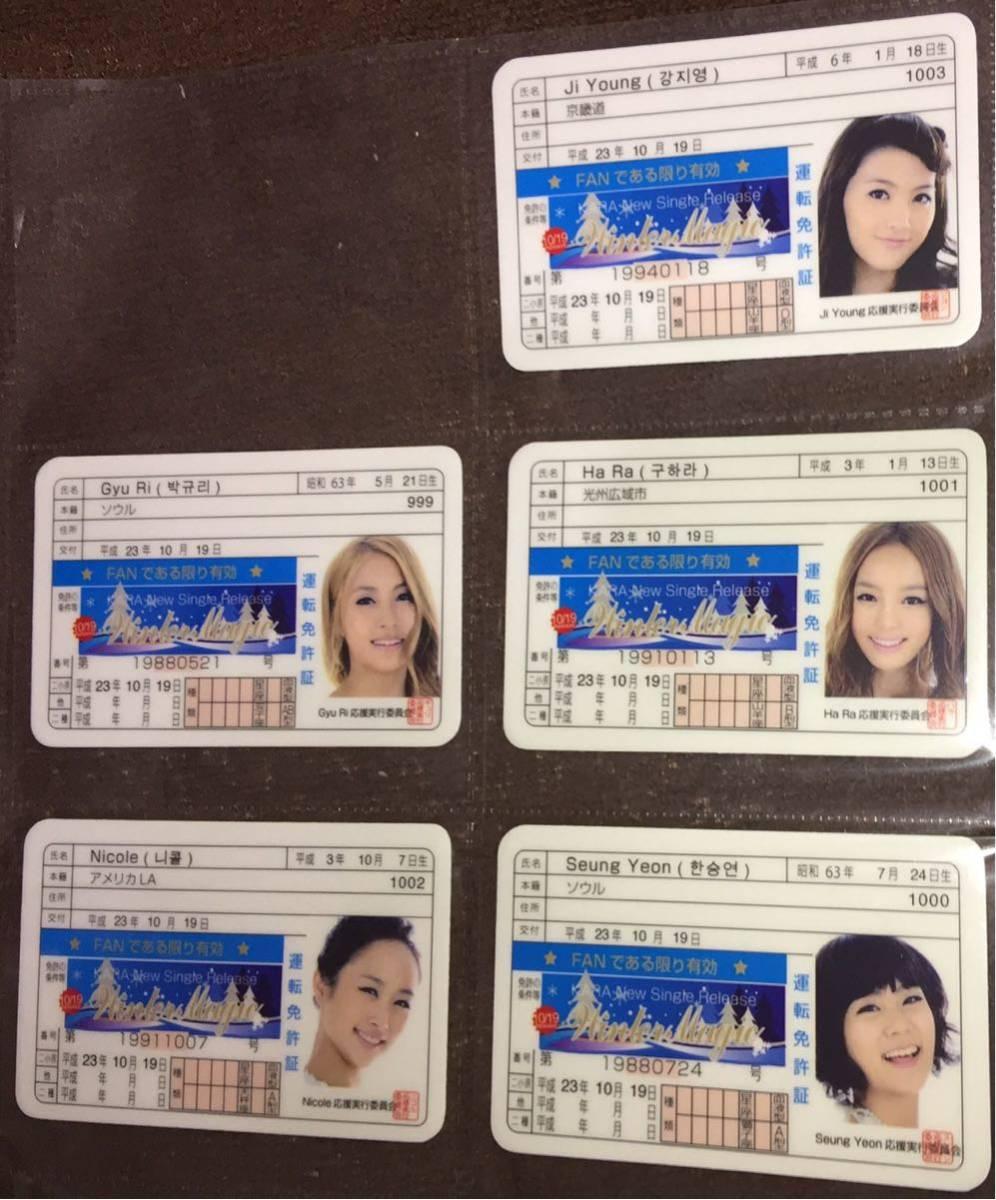 ★★KARA/カラ★【KARA/メンバー免許証#2】_画像2