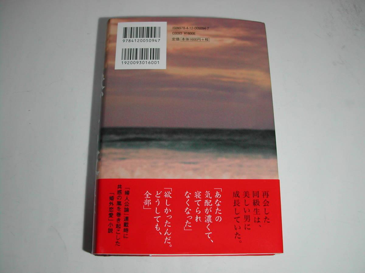署名本・村山由佳「燃える波」初版・帯付・サイン  _画像3