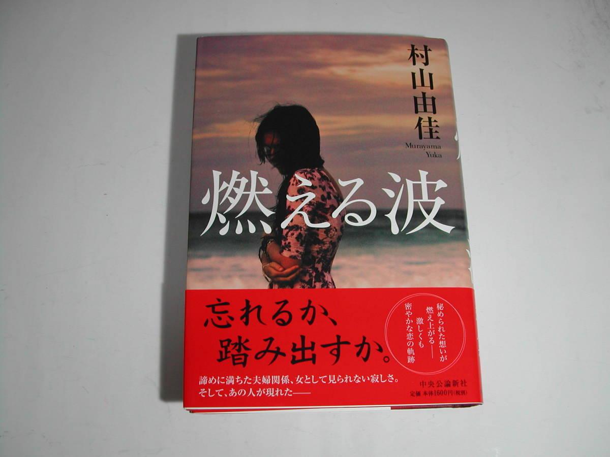署名本・村山由佳「燃える波」初版・帯付・サイン  _画像1