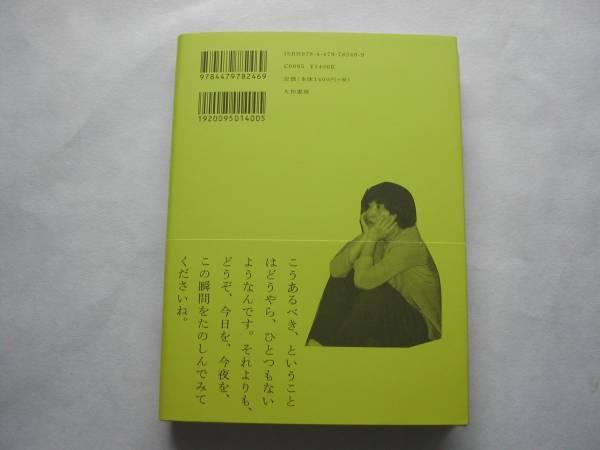 署名本・服部みれい「あたらしい東京日記」初版・帯付・サイン_画像3