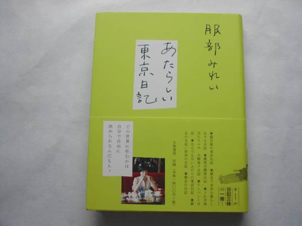 署名本・服部みれい「あたらしい東京日記」初版・帯付・サイン_画像1