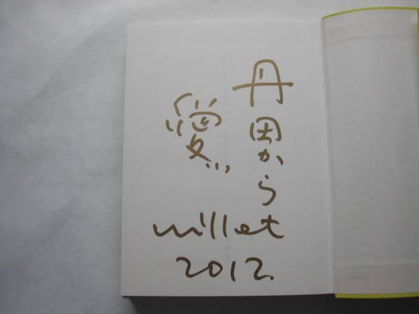 署名本・服部みれい「あたらしい東京日記」初版・帯付・サイン_画像2