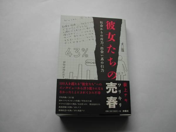 署名本・荻上チキ「彼女たちの売春」再版・帯付・サイン_画像1