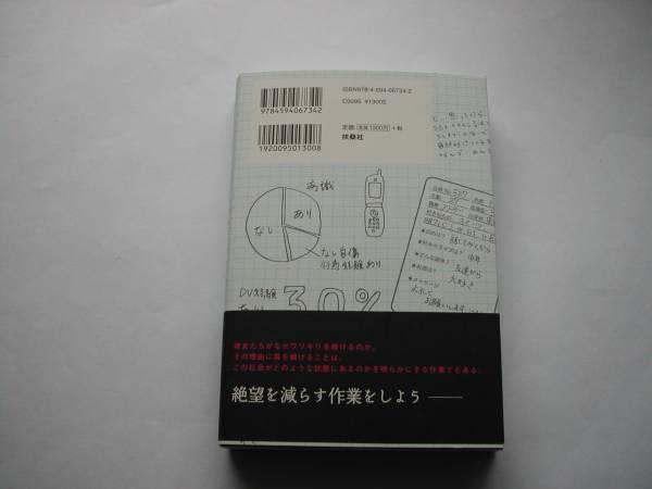 署名本・荻上チキ「彼女たちの売春」再版・帯付・サイン_画像3
