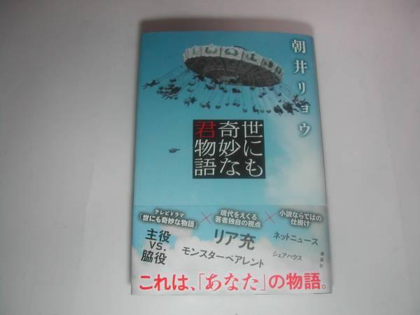 署名本・朝井リョウ「世にも奇妙な君物語」初版・帯付・サイン  _画像1