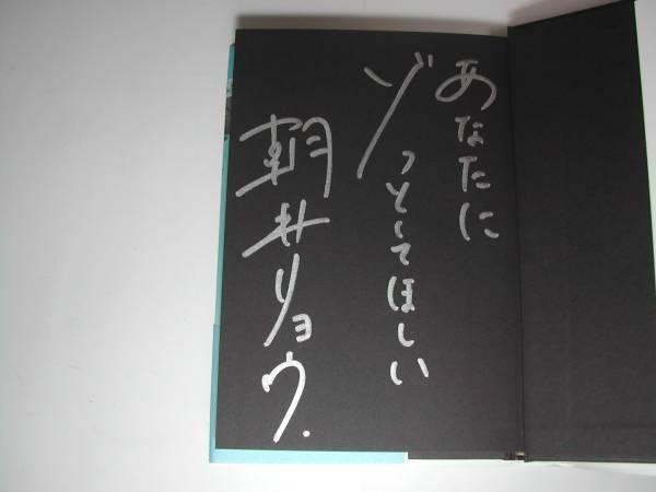 署名本・朝井リョウ「世にも奇妙な君物語」初版・帯付・サイン  _画像2