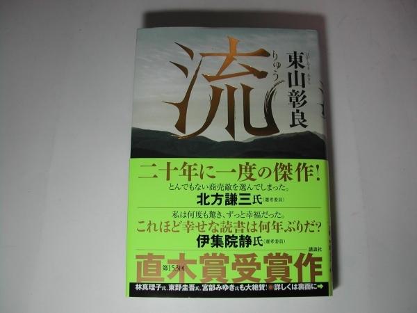 署名本・東山彰良「流」再版・帯付・サイン・第153回直木賞受賞作品  _画像1