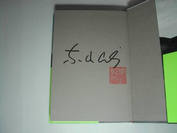 署名本・東山彰良「流」再版・帯付・サイン・第153回直木賞受賞作品  _画像2