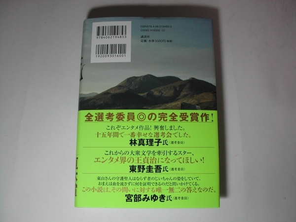 署名本・東山彰良「流」再版・帯付・サイン・第153回直木賞受賞作品  _画像3