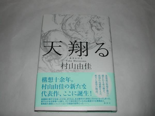 署名本・村山由佳「天翔る」初版・帯付・サイン_画像1