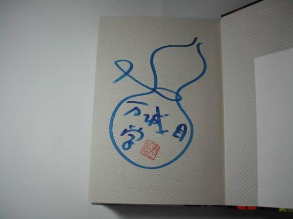 署名本・万城目学「とっぴんぱらりの風太郎」初版・帯付・サイン  _画像2