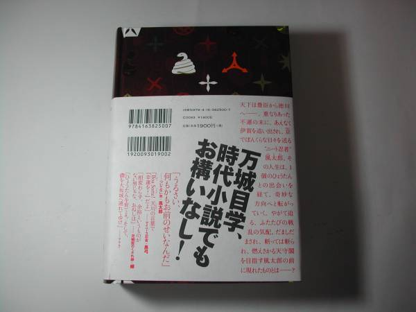署名本・万城目学「とっぴんぱらりの風太郎」初版・帯付・サイン  _画像3