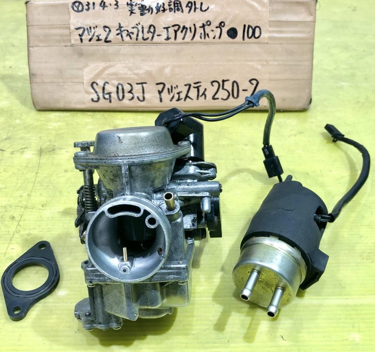 マジェスティ250-2 SG03J 純正キャブレター・エアクリーナーポンプセット