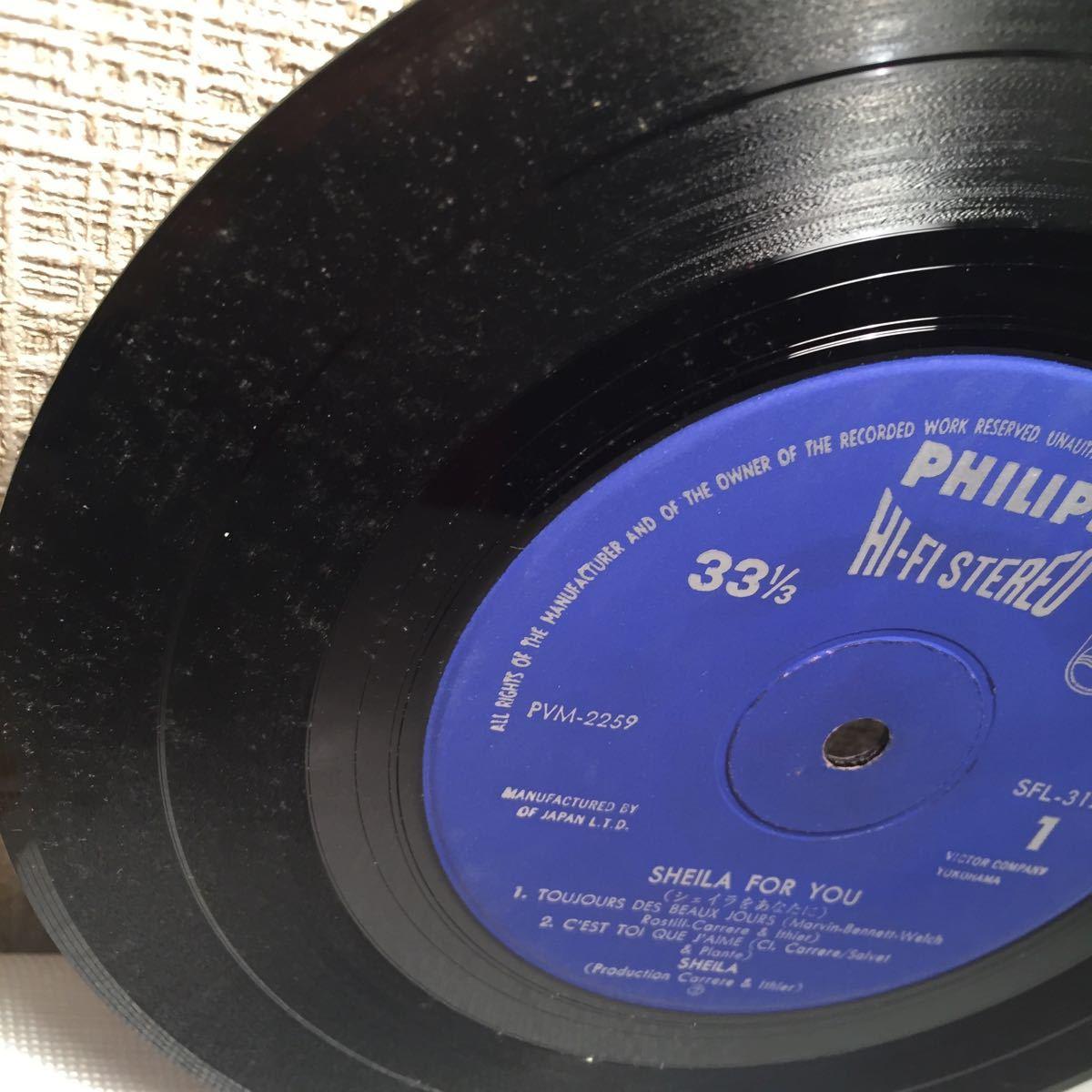 シェイラをあなたに EPレコード SHEILA for YOU _画像8