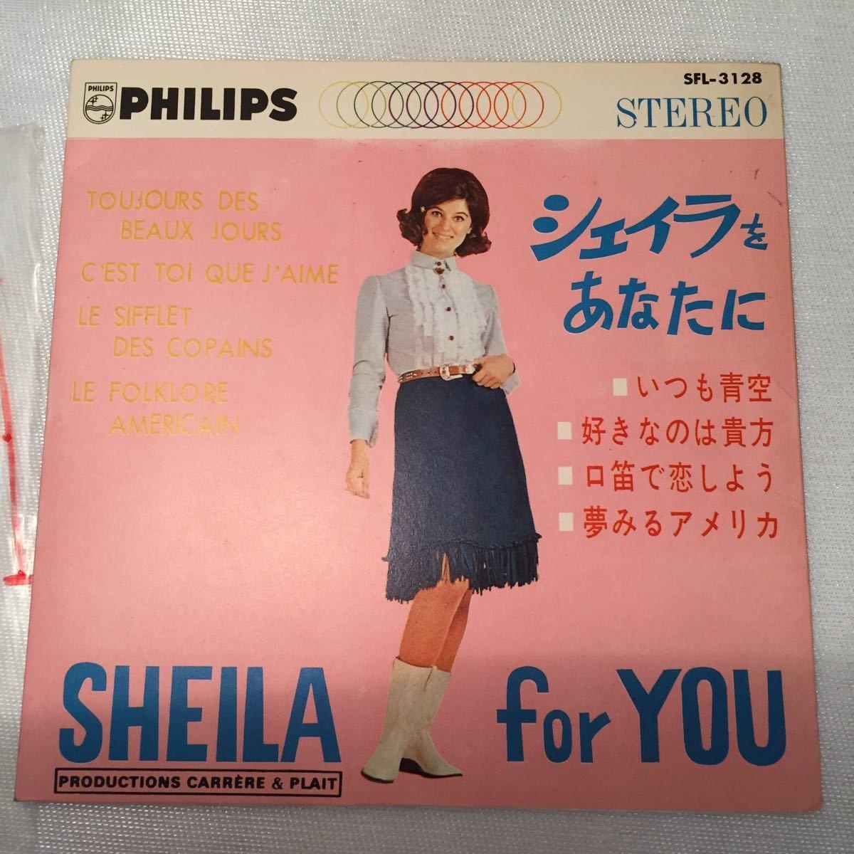 シェイラをあなたに EPレコード SHEILA for YOU _画像3