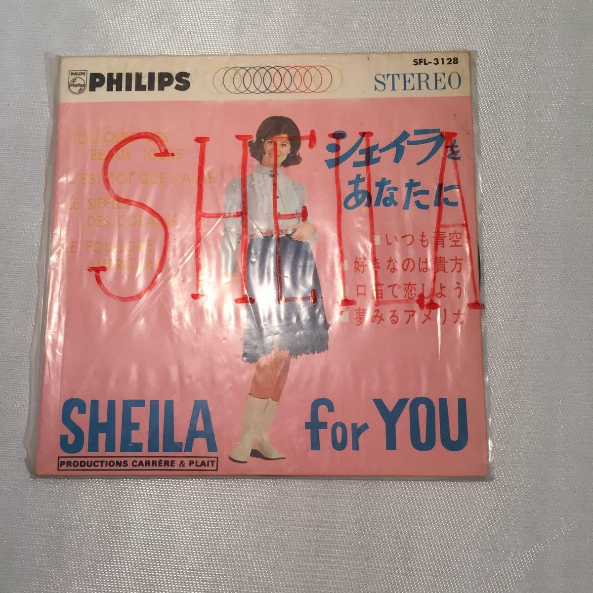 シェイラをあなたに EPレコード SHEILA for YOU _画像1