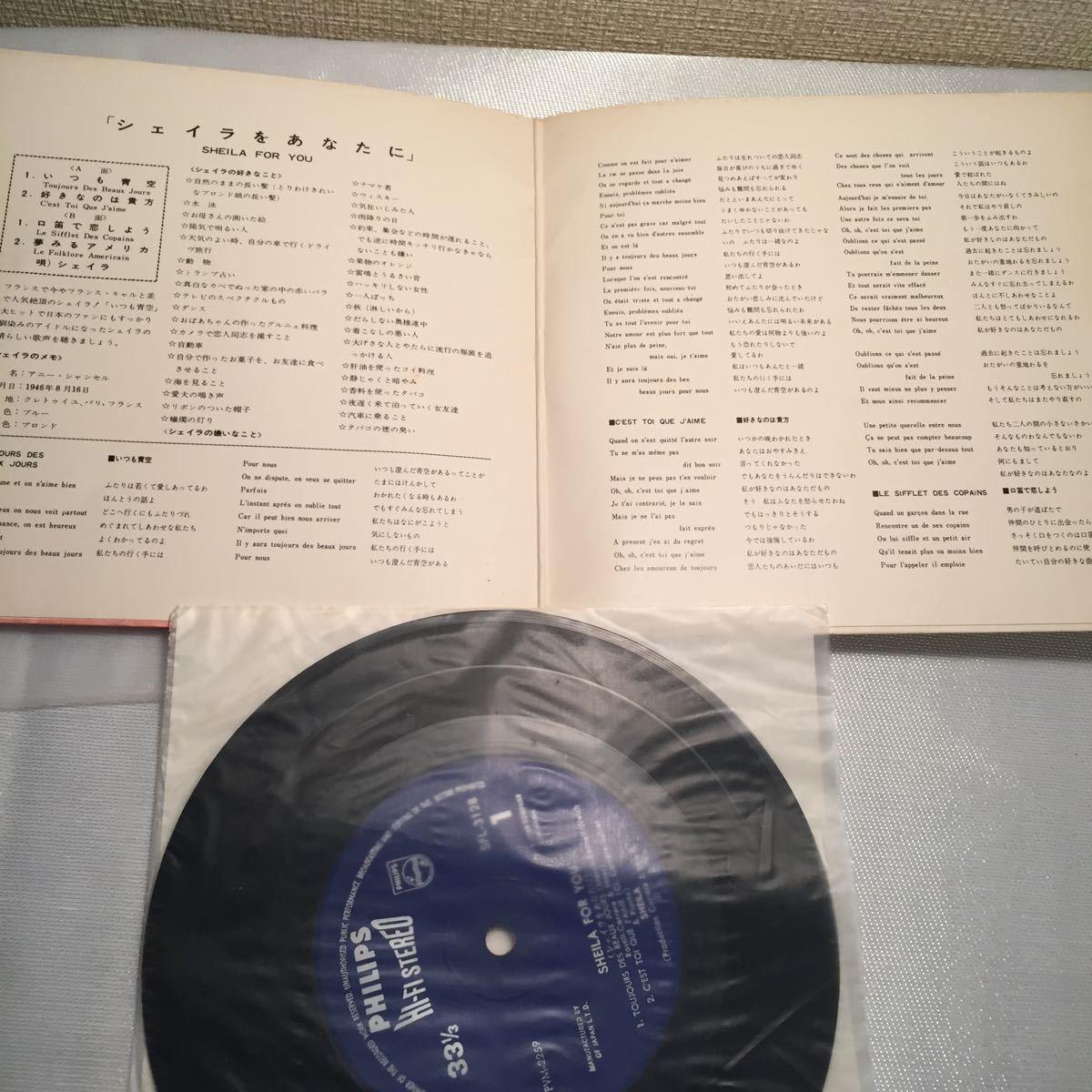 シェイラをあなたに EPレコード SHEILA for YOU _画像4