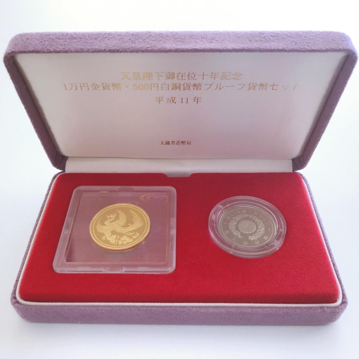 天皇陛下御在位10年記念 ◆ 1万円金貨 500円白銅貨 ◆ プルーフ 貨幣セット ◆ 平成11年 箱・ケース付き K24 純金 _画像2