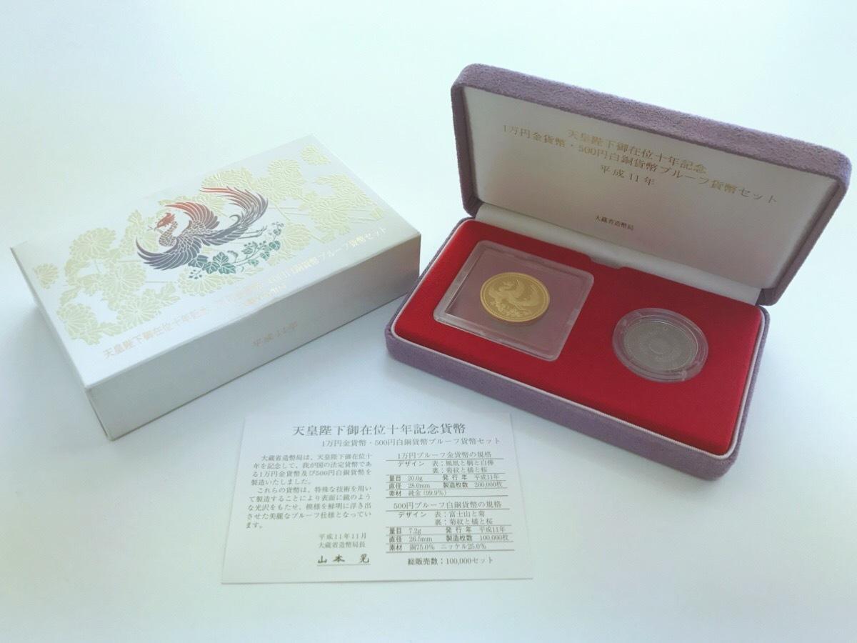 天皇陛下御在位10年記念 ◆ 1万円金貨 500円白銅貨 ◆ プルーフ 貨幣セット ◆ 平成11年 箱・ケース付き K24 純金