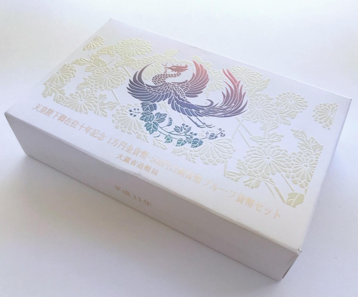 天皇陛下御在位10年記念 ◆ 1万円金貨 500円白銅貨 ◆ プルーフ 貨幣セット ◆ 平成11年 箱・ケース付き K24 純金 _画像10