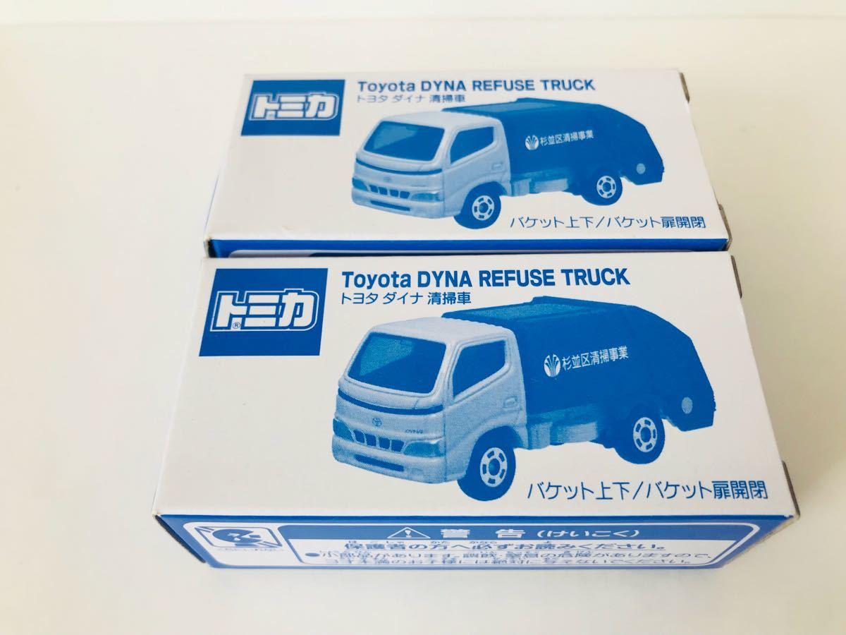 即決 トミカ トヨタ ダイナ 清掃車 杉並区特注モデル 非売品 2台セット_画像1