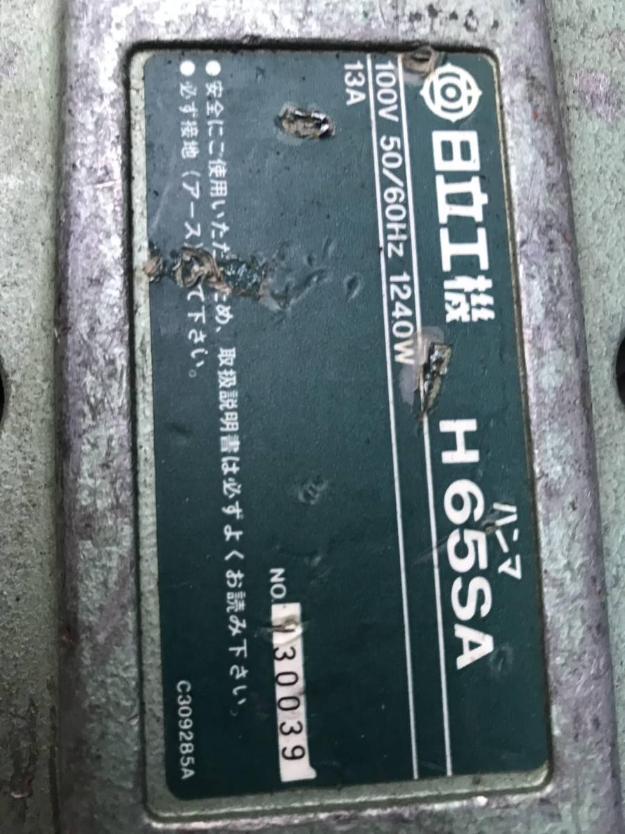日立工機H65SA ハンマドリル_画像6