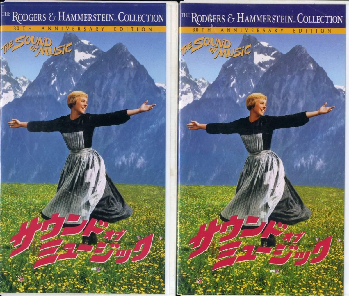即決〈同梱歓迎〉VHS サウンド・オブ・ミュージック 前後編2本組 音楽 ビデオ◎その他多数出品中∞432_画像1