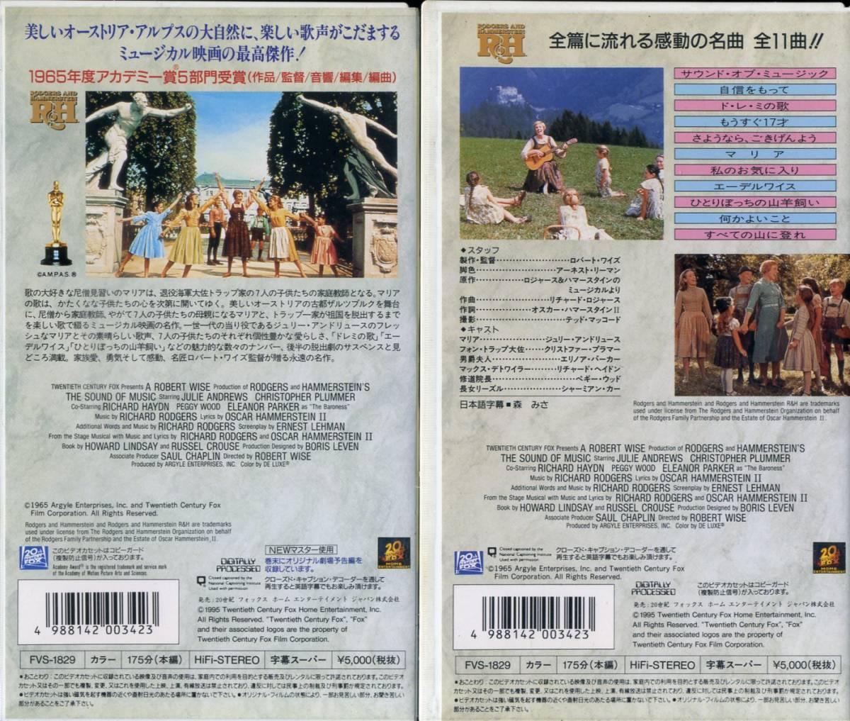 即決〈同梱歓迎〉VHS サウンド・オブ・ミュージック 前後編2本組 音楽 ビデオ◎その他多数出品中∞432_画像3
